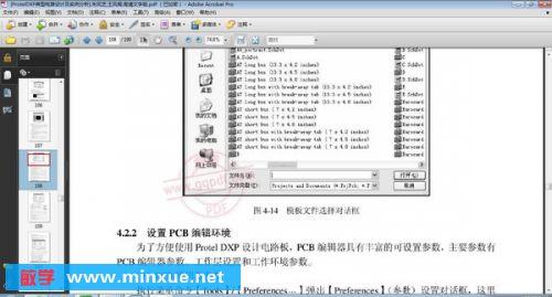 印刷电路板基础 9.2