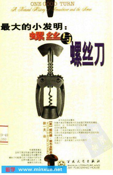 《最大的小发明:螺丝与螺丝刀》电子书[pdf]图片