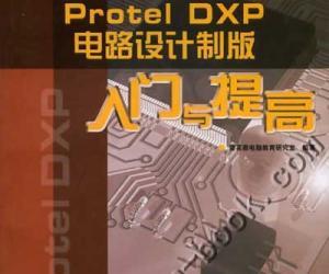 《ProtelDXP电路设计制版入门与提高》高清文字版[PDF]