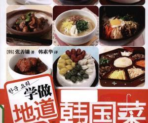 《学做地道韩国菜.分享韩国妈妈30年厨房秘籍》电子书[PDF]