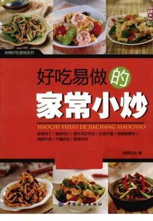 《好吃易做的家常小炒》电子书[pdf] _ 家常菜 _ 烹饪