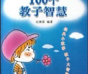 《父母必知的100个教子智慧》文字版[EPUB]
