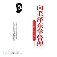 《向毛泽东学管理》高清pdf
