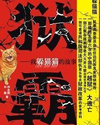 《狱霸-我躲猫猫的故事》完整版[MP3]
