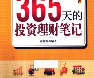 《365天的投资理财笔记》电子书[PDF]