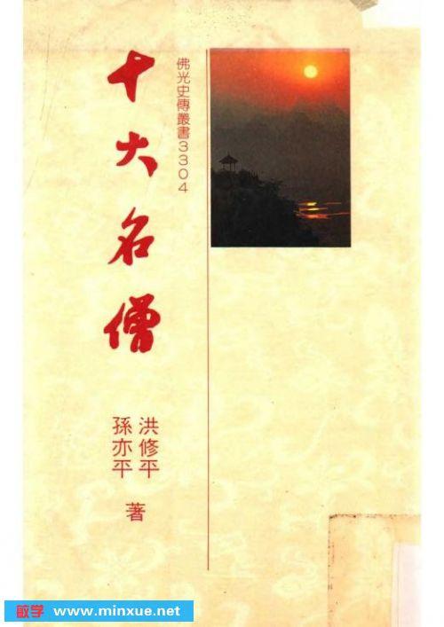 《十大名僧》电子书[pdf]图片