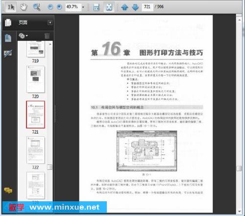 《中文版AutoCAD 2013高手之道(附完整光盘数据)》电子书[PDF]