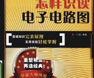 《怎样识读电子电路图》高清电子书[PDF]