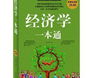《经济学一本通》电子书[PDF]