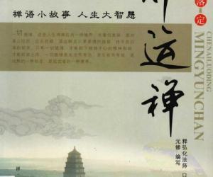 《尘埃落定:命运禅 》电子书[PDF]