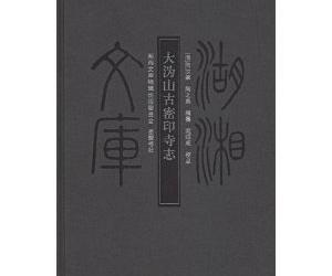 《大沩山古密印寺志 》扫描版[PDF]