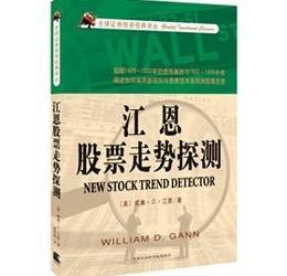 《江恩股票走势探测》扫描版[PDF]