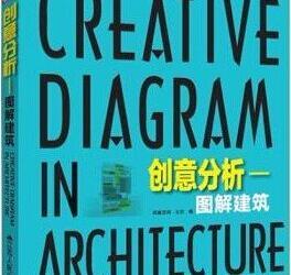 《创意分析:图解建筑》全彩电子书[PDF]