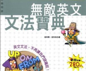《无敌英文文法宝典》全彩电子书[PDF]