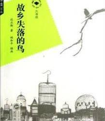 《故乡失落的鸟》电子书[PDF]