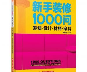 《新手装修1000问  筹划·设计·材料·家具》电子书[PDF]
