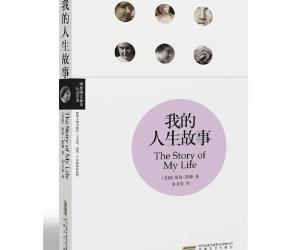 《我的人生故事》电子书[PDF]