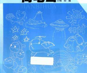 《简笔画》高清电子书[PDF]