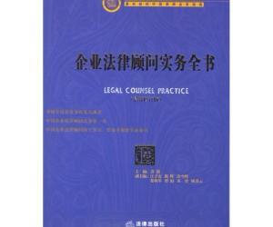 《企业法律顾问实务全书》电子书[PDF]
