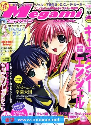 《日本美少女系动漫杂志