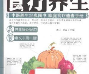 《黄帝内经中的食疗养生》电子书[PDF]