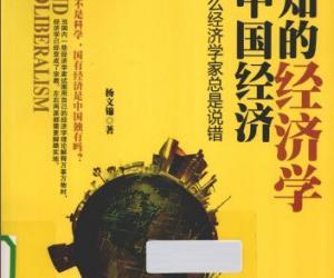 《无知的经济学与中国经济  为什么经济学家总是说错》