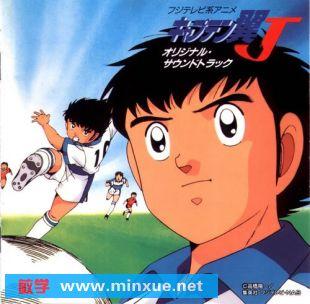 《足球小将声乐集》[MP3][128kbps] _ 其它动漫