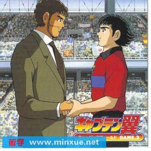 《足球小将2002原声集》[MP3][128kbps] _ 其