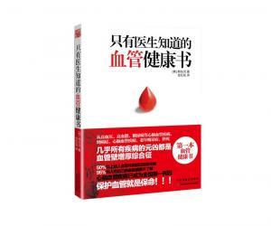 《只有医生知道的血管健康书》电子书[PDF]