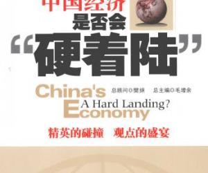 """《中国经济是否会""""硬着陆》电子书[PDF]"""