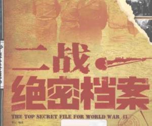 《二战绝密档案》电子书[PDF]