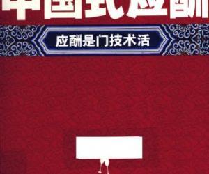 《中国式应酬  应酬是门技术活》电子书[PDF]