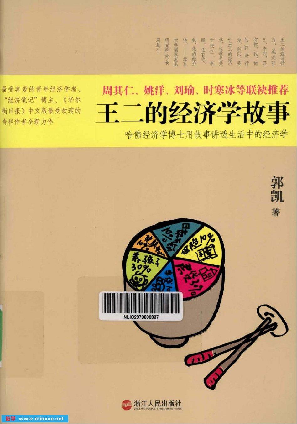 1个经济学故事_好奇心经济学:像侦探小说一样有趣的经济学故事 9787308162388-孔...