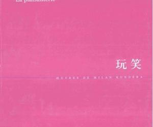 《玩笑》电子书[PDF]