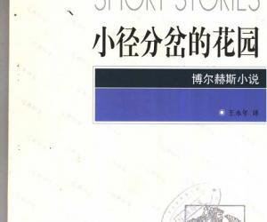 《小径分岔的花园》电子书[PDF]