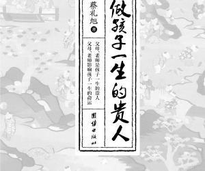 《做孩子一生的贵人》文字版[PDF]