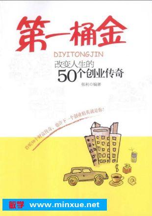 《第一桶金:改变人生的50个创业传奇》电子书[pdf]