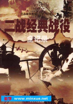 攻破日本防卫大门——塞班岛 史上最惨烈的战役——硫磺岛之战 最后的