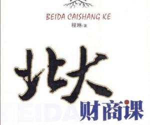 《北大财商课》电子书[PDF]