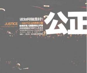 《公正》电子书[PDF]