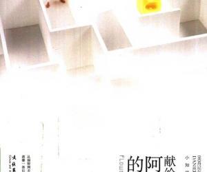 《献给阿尔吉侬的花束》电子书[PDF]