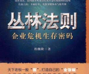 《丛林法则 企业危机生存密码》电子书[PDF]