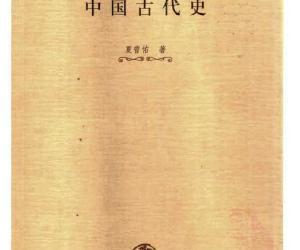 《二十世纪中国史学名著》电子书[PDF]