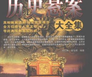 《历史悬案大全集  第四卷》电子书[PDF]