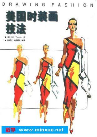 《美国时装画技法》电子书[pdf]