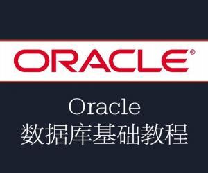 《尚学堂_马士兵_Oracle课程》开放式课程