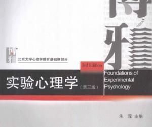 《实验心理学(第3版)》电子书[PDF]