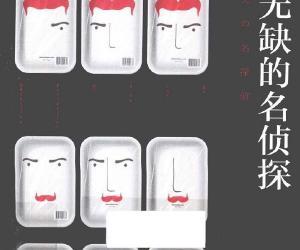 《完美无缺的名侦探》电子书[PDF]