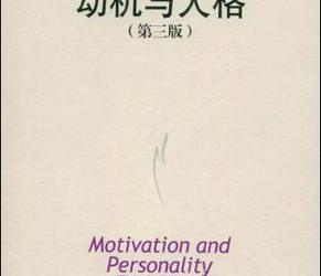 《 动机与人格》(Motivation and Personality)[PDF]