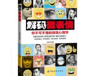 《解码微表情:你不可不懂的微观心理学》扫描版[PDF]